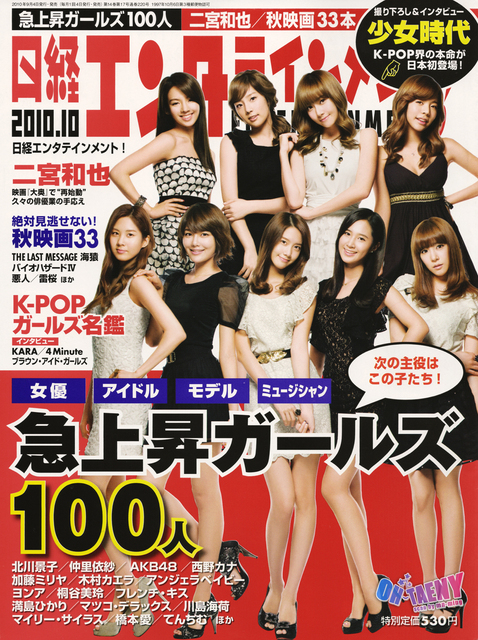 SNSD Hits The Stands