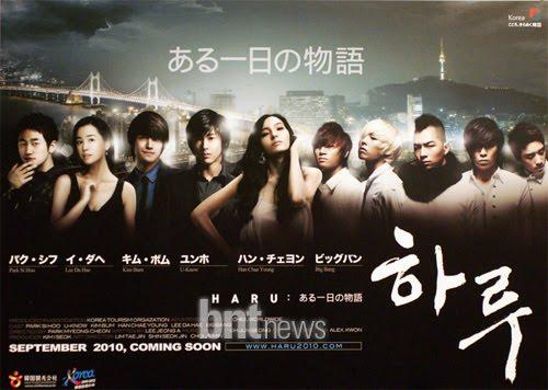 20100911_haruoneday_seoulbeats