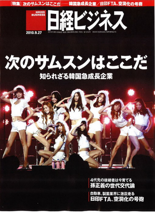 Girls' Generation = ¥¥¥ ?