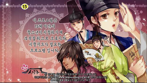 A return to SungKyunKwan Scandal...