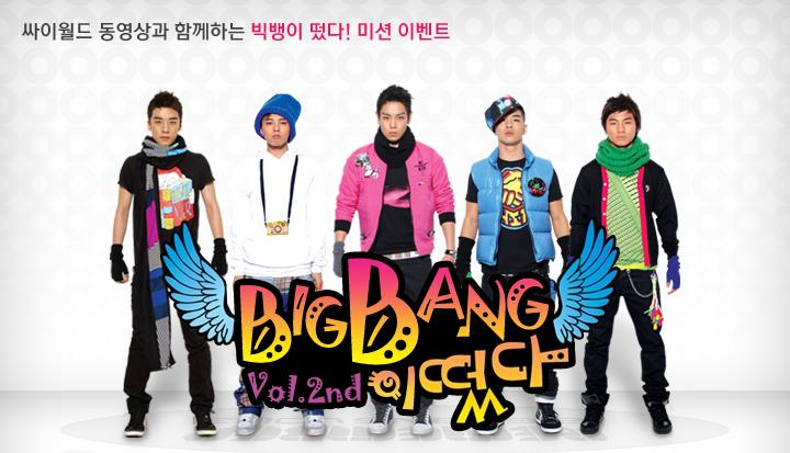 News Bite: Big Bang Comeback rumors