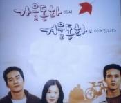 Korean Dramas Get Chinese Remake