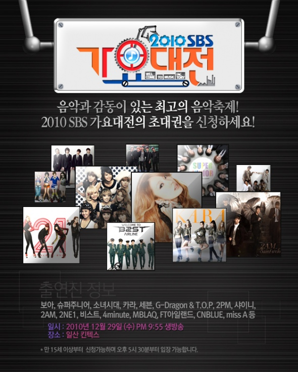 SBS Gayo Daejun Liveblog Spectacular!*