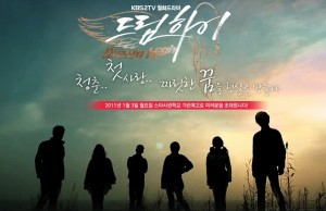 20101208_seoulbeats_dreamhigh