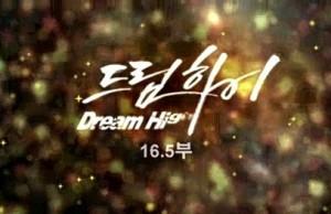 20110309_seoulbeats_dreamhigh