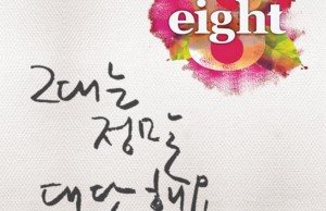 06142011_seoulbeats_8eight