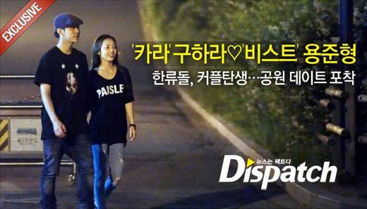 Greenagent - Junhyung and goo hara dating games