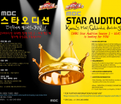MBC STAR Auditions! - Do you want be a pop star in Korea?