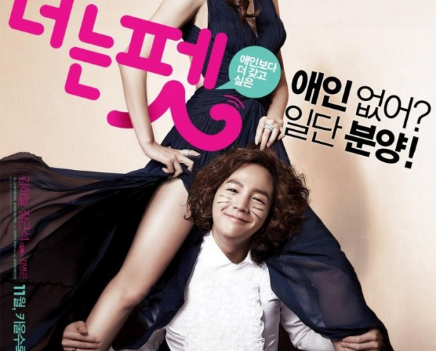20110906_seoulbeats_youremypet