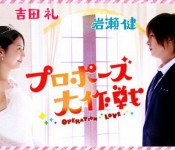 Yoo Seung-ho in Proposal Daisakusen remake
