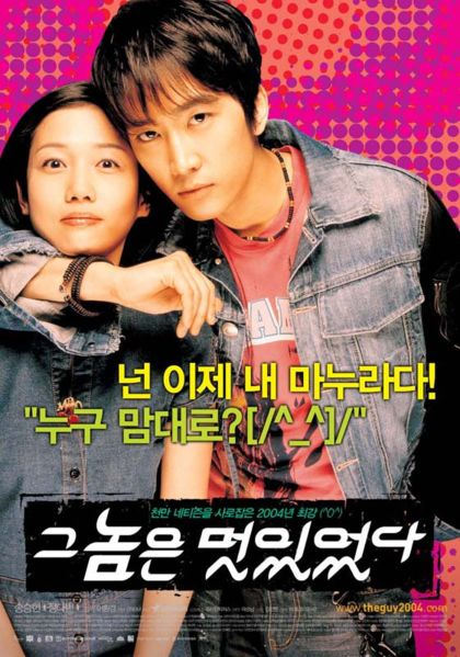 Korean Teen Films: He was Cool - seoulbeats | seoulbeats