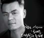 "On All Things JYP: J. Y. Park's ""You're the One"""
