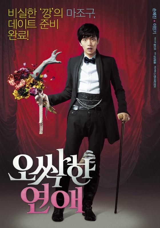 [Imagen: 20120510_seoulbeats_chilling_romance_lee_minki.jpg]