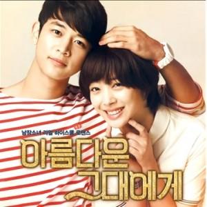 20120921_seoulbeats_tothebeautifulyouost