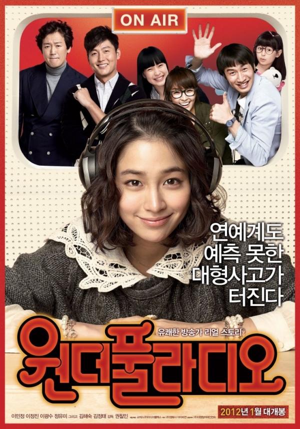 Wonderful Radio (2012)  20121104_seoulbeats_wonderful_radio