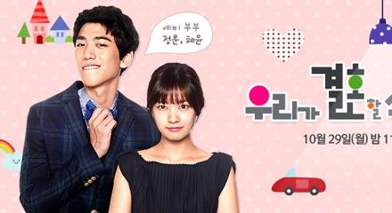 20121110_seoulbeats_canwegetmarried5
