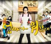 MBC and A Look at Korean Sitcoms