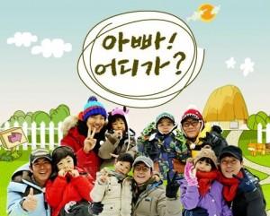 20120204_seoulbeats_daddywherearewegoing