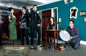 20130321_seoulbeats_king_of_dramas