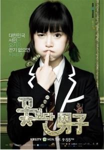 20130426_seoulbeats_goo_hye_sun_bof_geum_jandi