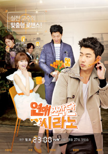 20130601_seoulbeats_dating agency cyrano