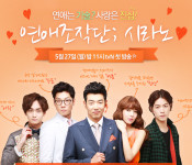 "A First Slice of ""Dating Agency: Cyrano,"" Episodes 1-4"