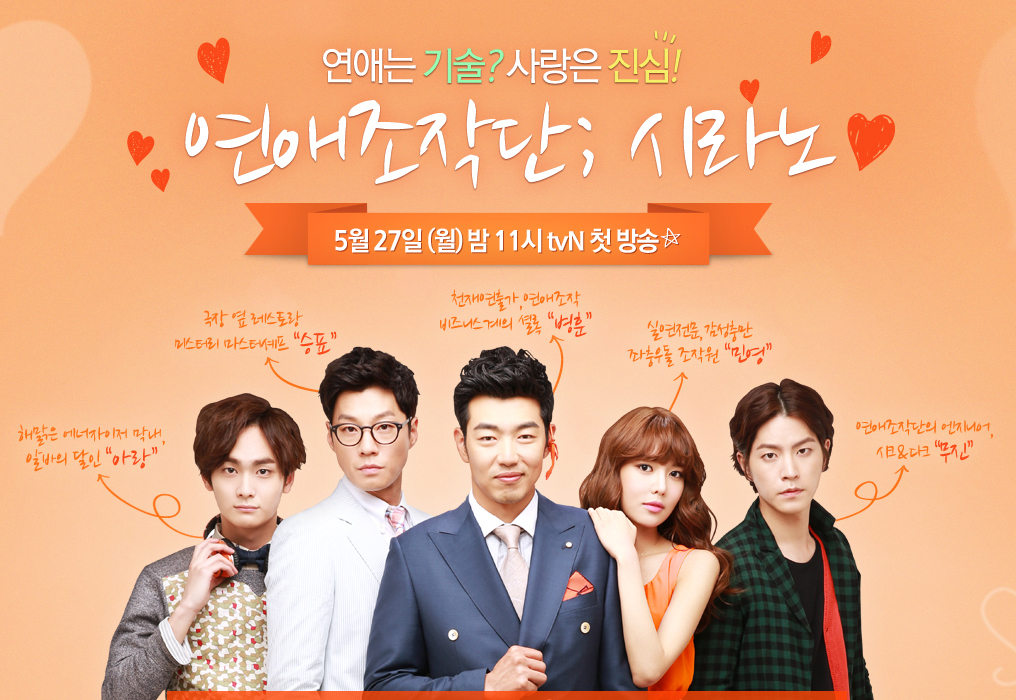 Dating Agency Cyrano Episode 16 (Final) Dramabeans Korean drama recaps