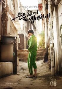 20130608_seoulbeats_secretlygreatly