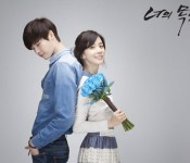 "SB Midyear Special: It's All About The Romance In ""I Hear Your Voice,"" Episodes 1-8"