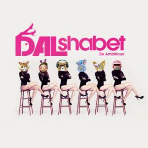 20130621_seoulbeats_dalshabet2