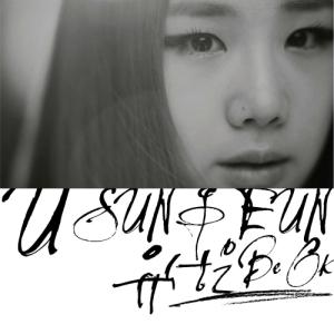 20130728_seoulbeats_yoosungeun