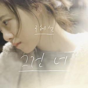20130726_seoulbeats_kuhyesun