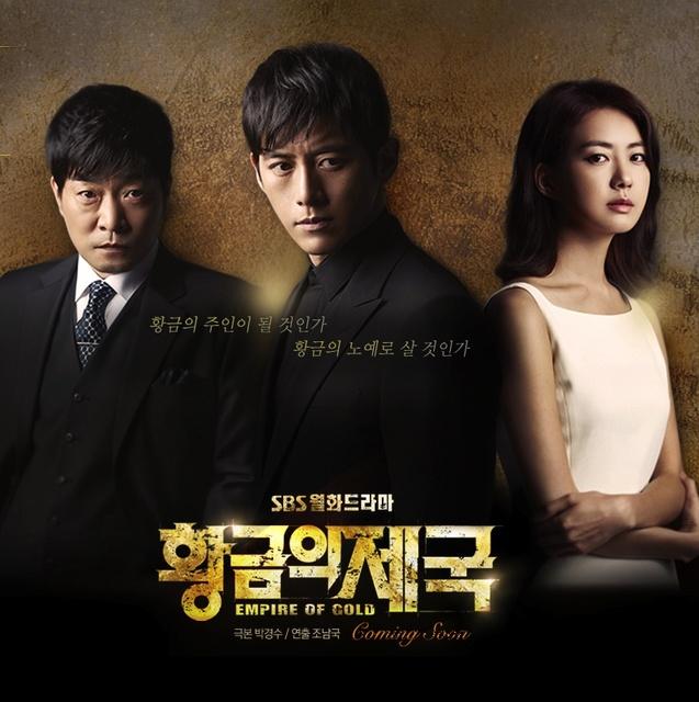 20130801_seoulbeats_empire_of_gold_ko_soo_son_hyun_joo_jang_shin_yeong