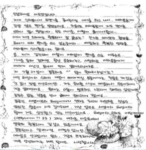 20130802_seoulbeats_leeboyoung_letter