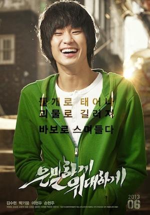 20130818_secretlygreatly_kimsoohyun3