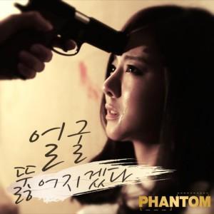 20130831_seoulbeats_phantom2