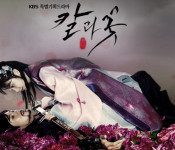Cinematic Exuberance Or Just Self-Indulgence? - The Sword and Flower Episodes 1-10
