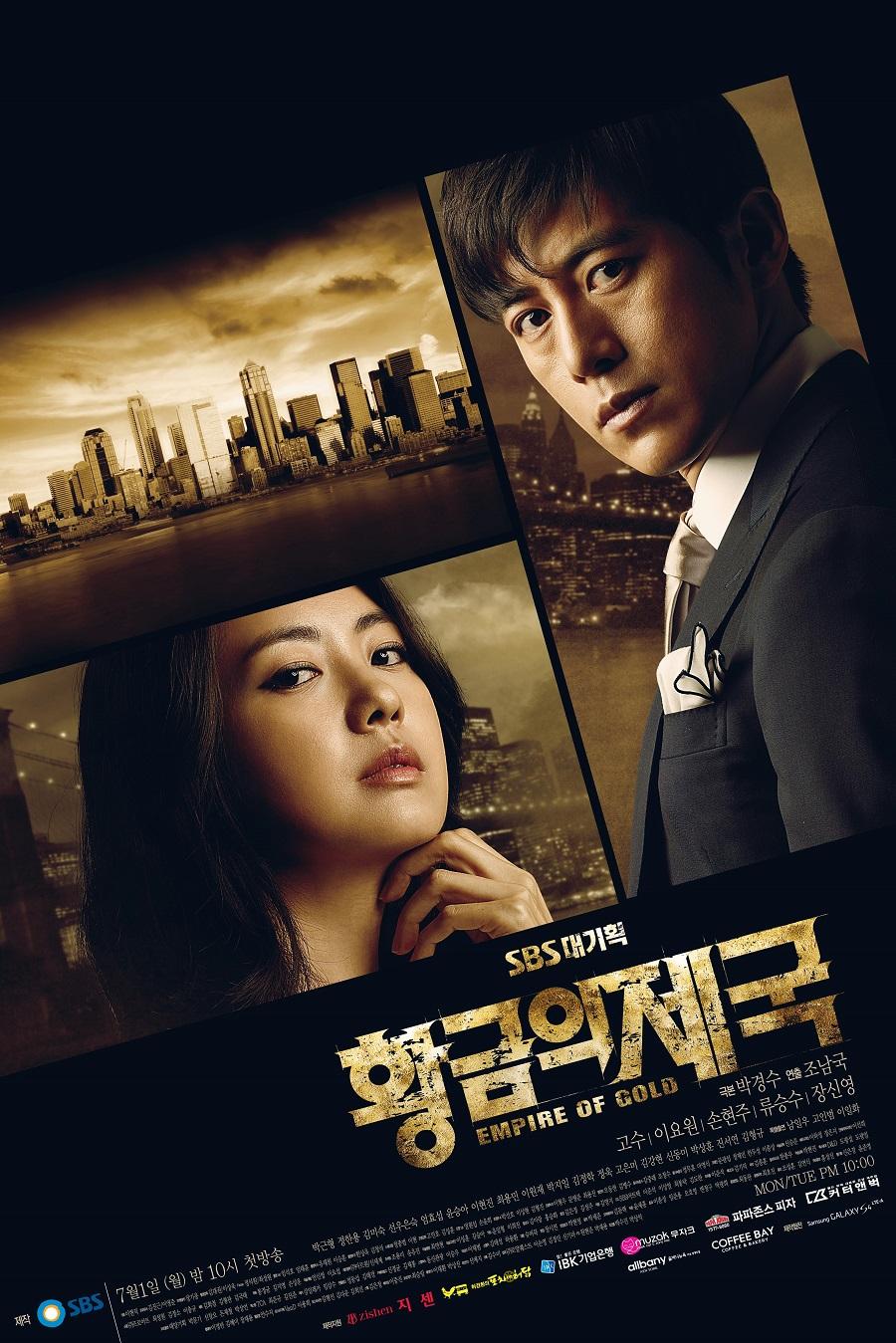 20130924_seoulbeats_empire_of_gold
