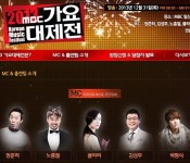 Year-End Performances: 2013 Gayo Schedule