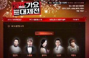 20131227_seoulbeats_mbc