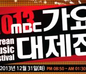MBC Gayo Daejun 2013: The Dark Horse that Slayed Everyone