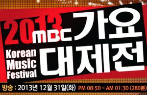 20140103_seoulbeats_MBC_Gayo