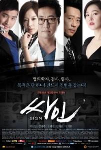 20140214_seoulbeats_sign