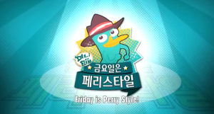 20140215_seoulbeats_phineasandferb_perrystyle