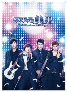 20140221_seoulbeats_fabulousboys