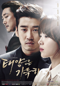 20140228_seoulbeats_fullsun_poster2