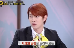 Is Honesty the Best Policy for Heechul?