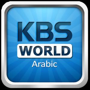 20140308_seoulbeats_kbsworldarabic_logo