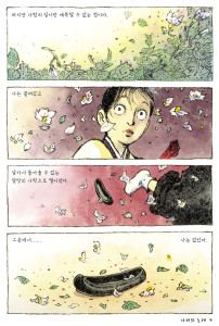 20140313_seoulbeats_comfortwomen