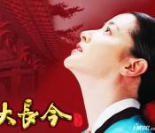 Dae Jang Geum: Take Two?
